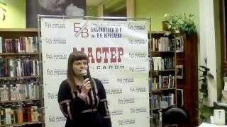 Алена Марковская - Да минует чаша сия, библиотека Вересаева