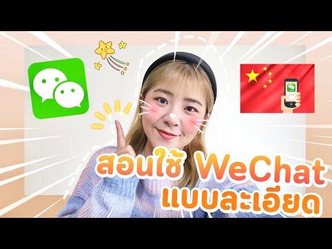 สอนเล่น Wechat แบบละเอียด วีแชทใช้ยังไง? I Roam2gether