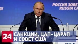 """Самые яркие цитаты Путина на форуме """"Россия зовет!"""" - Россия 24"""