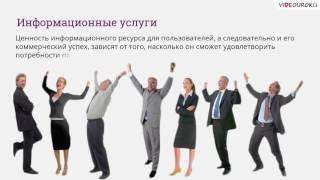 Видеоурок «Рынок информационных ресурсов и услуг»