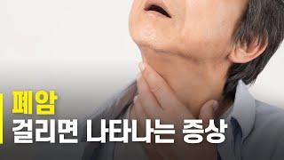 폐암의 증상 - 무엇이…