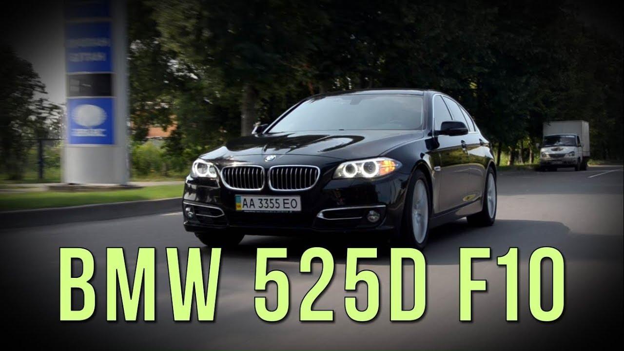 BMW 525d F10 xDrive 2014 г. 70000 км   все за и против. Тест драйв, 0 100, 0 200, 402м.
