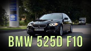 """BMW 525d F10 xDrive 2014 г. 70000 км - все """"за"""" и """"против"""". Тест-драйв, 0-100, 0-200, 402м."""
