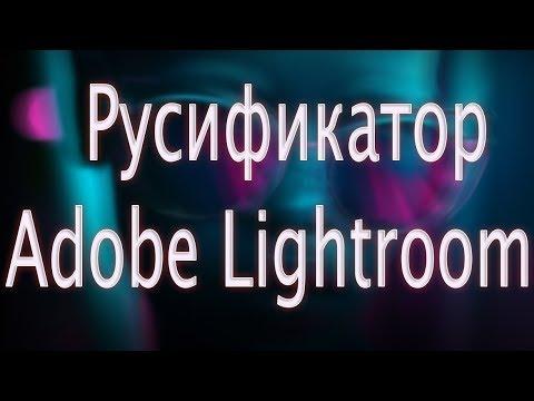 Как поменять язык в Adobe Lightroom CC  РУСИФИКАТОР!!!