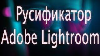 видео Программное обеспечение Adobe Photoshop Lightroom