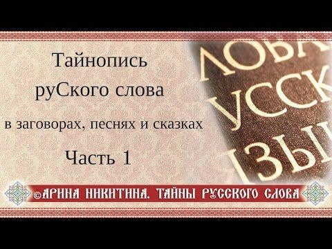 Арина Никитина. Тайнопись руСкого слова в заговорах, песнях и сказках. Часть 1
