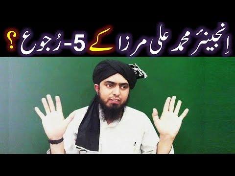 Engineer Muhammad Ali Mirza ka 5-Issues main RUJU kerna ??? (Video Recorded on 26-March-2016)