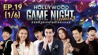 HOLLYWOOD GAME NIGHT THAILAND S.3 | EP.19 แพรวา, ท็อป, นิกกี้VSแบงค์, ฝน, ดีเจนุ้ย[1/6] | 22.09.62