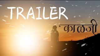 Kalji | Official Trailer | N.S.A.K. Productions | Akshay R | Kiran K | Nikhil T | Samadhan S |
