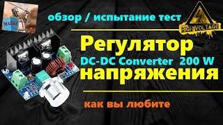 ???? Обзор на DC-DC понижающий преобразователь напряжения 200Вт ⚡️ Испытания и Тест электроники с Али