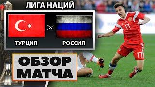Футбол Турция Россия 3 2 Обзор матча Лига Наций 2020 смотреть онлайн Симуляция матча в FIFA 21