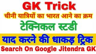 GK Trick   चीनी यात्रियों का भारत में आने का क्रम ट्रिक से याद करें   GK Trick Subhash Charan