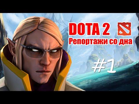 видео: dota 2 Репортажи со дна #1