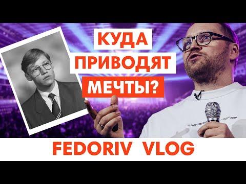МЕЧТЫ СБЫВАЮТСЯ! | ВЫСТУПЛЕНИЕ НА DREAM BIG | FEDORIV VLOG