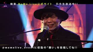 """With You Joyous Times Are Here~外伝~""""ゆく年くる年 270時間生配信"""""""