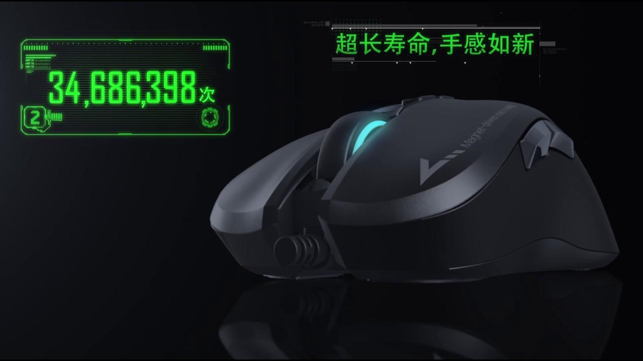 Fuhlen G90 Gaming Mouse Teaser !