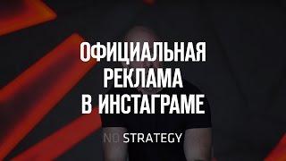 Пошаговая настройка рекламы в Facebook и Instagram 2018  Создание первой рекламной кампании