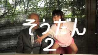グとハナはおともだち 2012年7月 【タクシーエム / タクシーちゃんねる】 thumbnail