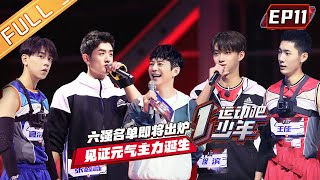 [FULL]《Let's exercise,boys》EP11 [China HunanTV Official Channel]