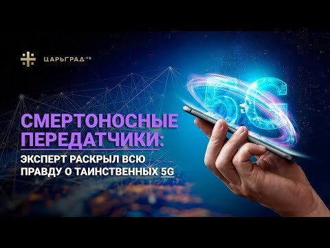 Смертоносные передатчики: Эксперт раскрыл всю правду о таинственных 5G