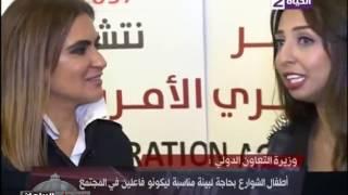 بالفيديو.. وزيرة التعاون الدولي: نجاح البرنامج الإصلاحي مرتبط برعاية الفئات البسيطة