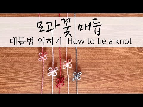 [knot]모과꽃 매듭 How to tie a knot 組紐  結び方 �
