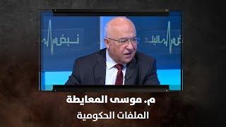 م. موسى المعايطة - الملفات الحكومية