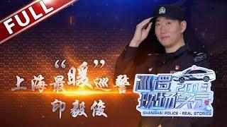 """【Full】《巡逻现场实录2018》第3期:上海""""最暖""""巡警 印毅俊【东方卫视官方高清】"""