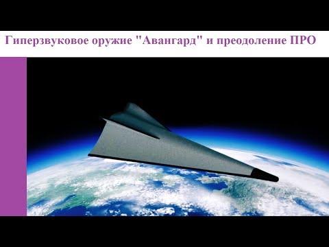 Гиперзвуковое оружие 'Авангард' и преодоление ПРО
