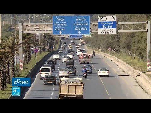 الجزائر.. تزايد ملحوظ في حوادث السير التي تؤدي بحياة الآلاف  - نشر قبل 1 ساعة