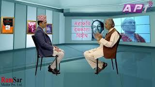 लक्ष्मी  प्रसाद देबकोटाबारे के भन्छन् दाहाल यज्ञनिघि । Laxmi Prasad Devkota Special