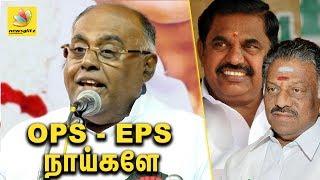 ஓ.பி.எஸ் - ஈ.பி.எஸ் நாய்களே | Pala Karuppiah speech against Edappadi Palanisamy & OPS