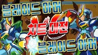 【메가맨X6】 '치트' 슈퍼맨 모드 고인…