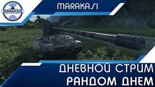 Ранний дневной стрим, смотрим какой будет рандом днем World of Tanks