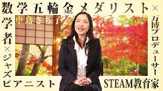 STEAM、数学、ジャズ、万博 中島さち子が描く未来「創造性の民主化」【報ステ×未来を人から 完全版】【未来をここから】 - YouTube