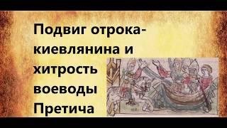 """""""Подвиг отрока-киевлянина и хитрость воеводы Претича"""" литература 5 класс"""