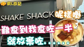 [窮L遊記·香港篇] #13 Shake Shack|呢樣嘢難食到我食咗一半就放棄咗……