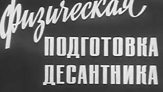Киностудия МО СССР.Физическая подготовка десантника.Документальный фильм.1973 год.