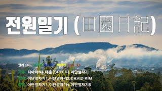 [은성 반주기] 전원일기(田園日記) - 티아라N4.태운(SPEED).이단옆차기