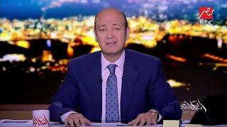 عمرو أديب يعلق على هزيمة الأهلي من الترجي : إيه يعني ما الزمالك بيتغلب ؟