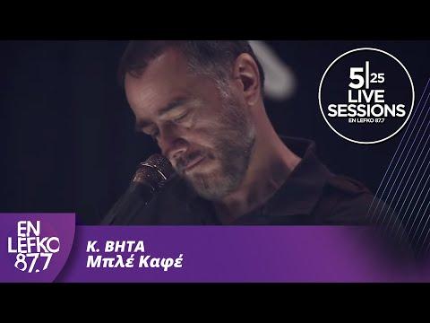 525 Live Sessions