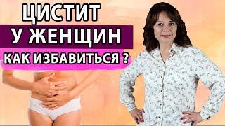 Цистит у женщин. Мочевой пузырь. Гинекология. Урология. Женское здоровье.