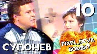 Денди Новая Реальность (ч.10) - Pixel_Devil Бомбит