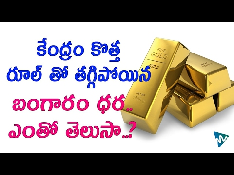 GOLD Prices Gone DOWN | Latest News and Updates on GOLD and SILVER Prices | తగ్గిపోయిన బంగారం ధర !