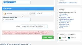 Обмен валют онлайн на 1wm kz Как обменять Advacash RUB на Qiwi KZT(, 2017-09-20T07:52:48.000Z)