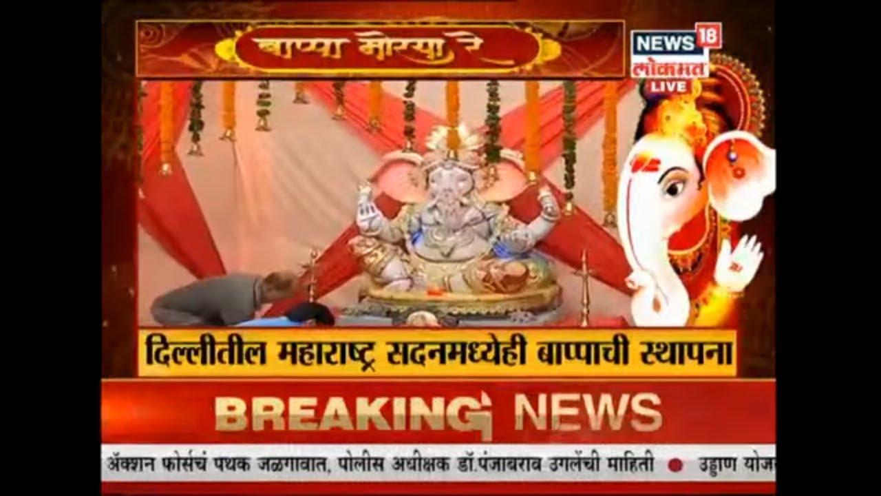 बाप्पा मोरया रे | Superfast Batmya | Marathi News | 2 Sept 2019