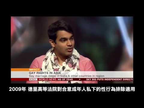 婚姻平權:台灣是否可能成為亞洲第一?BBC World News 2016/12