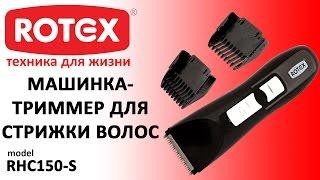Видеообзор машинки-триммера для стрижки волос и бороды ROTEX RHC150-S