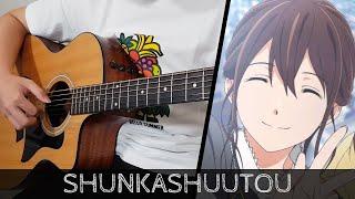 Gambar cover 【Kimi no Suizou wo Tabetai ED】 Haru Natsu Aki Fuyu / Shunkashuutou (春夏秋冬) - Fingerstyle Guitar Cover