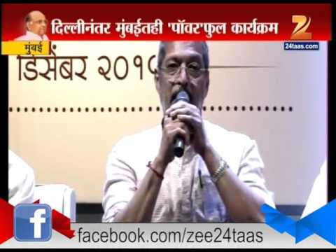 Mumbai Nana Patekar Speech on Sharad Pawar 12 dec 2015